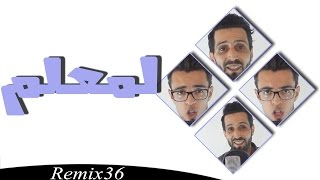 Remix 36 - LM3ALLEM - Accapella Ft. Samray - لمعلم ( Cover )