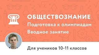 Вводное занятие по курсу «Подготовка к олимпиадам по обществознанию 10–11 классы»