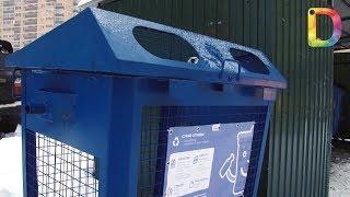 Как работает раздельный сбор мусора в Долгопрудном? | Новости Долгопрудного