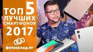 Топ смартфонов 2017 обзор от Фотосклад.ру