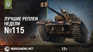 Лучшие Реплеи Недели с Кириллом Орешкиным #115 [World of Tanks]