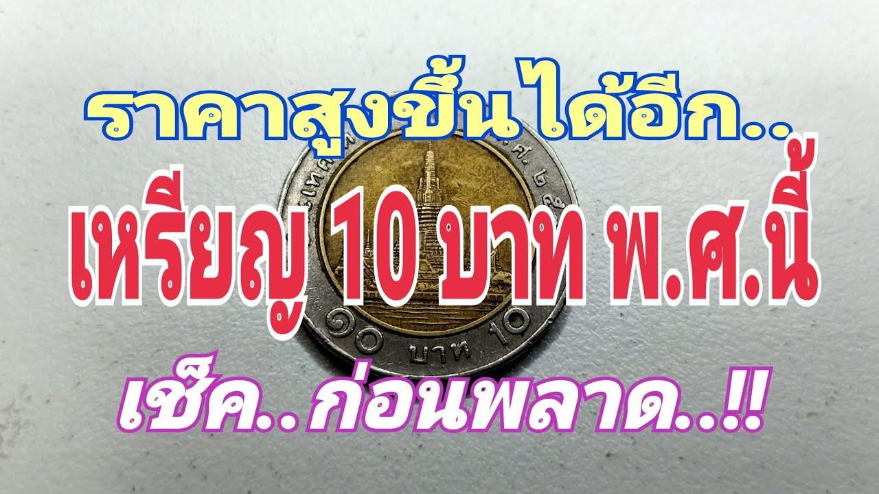 #ครูโด่งChannel ราคาสูงขึ้นได้อีก เหรียญ 10 บาทพ.ศ.นี้ เช็ค..ก่อนพลาด..!! @ครูโด่ง Coin