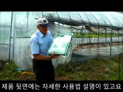 동부팜한농 관주용비료 소개 Dongbu water soluble fertilizer