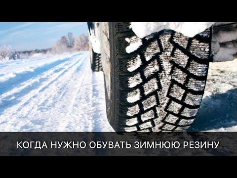 Когда обувать зимнюю резину, мнение эксперта Владимира Мажара! 2017