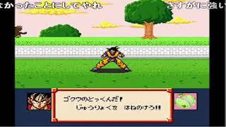 コメ付き 【TAS】ドラゴンボールZ 超サイヤ伝説