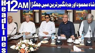 Shah Mehmood Qureshi Aur Jahangir Tareen Jhagra - Headlines 12 AM - 23 May 2018 | Dunya News