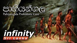 "Pahiyangala Cave ""පාහියන්ගල ලෙන"" - Infinity Sri Lanka"