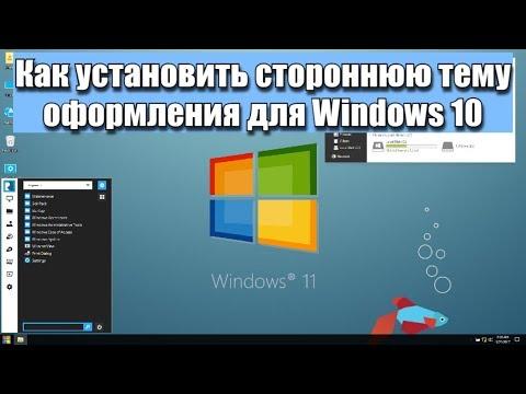 Как установить стороннюю тему оформления для Windows 10
