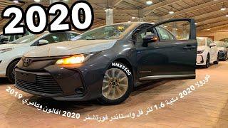 كورولا 2020 فل واستاندر فورتشنر 2020 كامري افالون 2019 اسعار ومواصفات