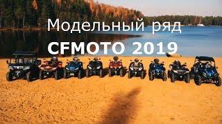 Квадроциклы CFMOTO – модельный ряд 2019! Video