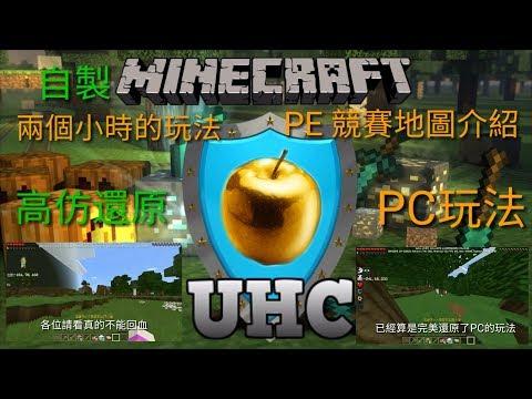 minecraft PE UHC 地圖介紹