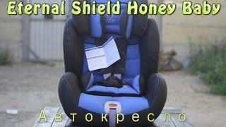 Автокресло Eternal Shield Honey Baby - Распаковка и Обзор