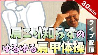 【ライブ】肩こり改善!前鋸筋を動かせ!鍛えろ!【ストレッチ/リラックス】
