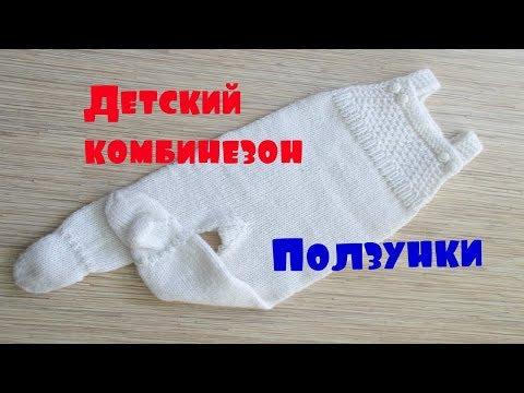 Ползунки для новорожденных вязание спицами