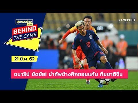 'เมสซี่เจ' นำทัพช้างศึกถอนแค้น ทีมชาติจีน ทะลุชิงฯ ไชน่า คัพ 2019 l ฟุตบอลไทยวาไรตี้LIVE 21.03.62