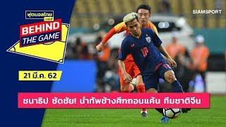 """""""เมสซี่เจ"""" นำทัพช้างศึกถอนแค้น ทีมชาติจีน ทะลุชิงฯ ไชน่า คัพ 2019 l ฟุตบอลไทยวาไรตี้LIVE 21.03.62"""