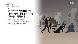 [하루 20분 공동체성경읽기] 9/4 에스겔 24-26…