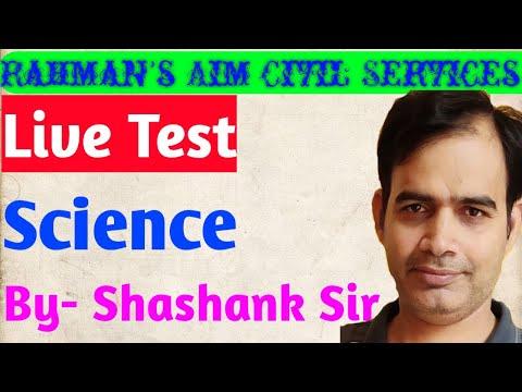 Live Test||SCIENCE TEST|by-Shashank Sir|| Org-Munna Sir|Rahman's Aim Civil Services