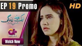 Aik bond Zindagi - Episode 19 Promo | Aplus Dramas | Sania Shamshad, Kamran Jilani | Pakistani Drama