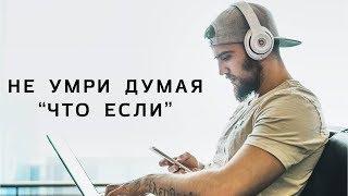 Не умри думая: что если | Мотивация |  РСД Макс на русском