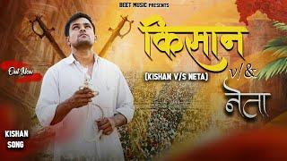 किसान vs नेता || Kissan Andolan Song || New Haryanvi Song 2021 || Manmohit Mehra || Beet Music