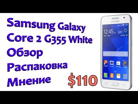 Samsung Galaxy Core 2 G355 White Обзор Распаковка Мнение