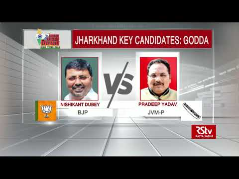 Key Contests in Jharkhand | Phase 7 LS Polls 2019
