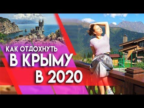 Как отдохнуть в Крыму в 2020! Актуальные цены и что нас ждёт из за карантина! Куда поехать в отпуск