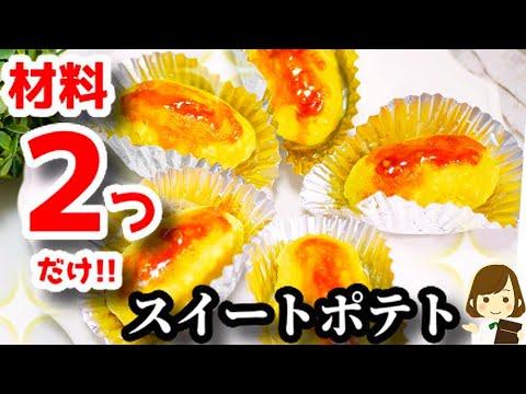 【材料2つ】世界で一番簡単な『スイートポテト』の作り方Sweet potatoes cake