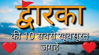 Dwarka Top 10 Tourist Places In Hindi   Dwarka Tourism   Gujarat