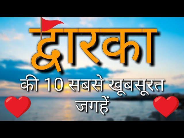 Dwarka Top 10 Tourist Places In Hindi | Dwarka Tourism | Gujarat