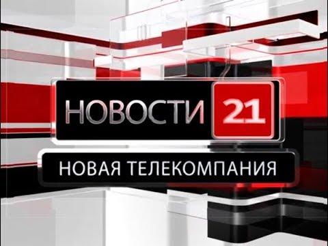 Новости 21. События в Биробиджане и ЕАО (19.12.2019)