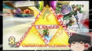 【ゆっくり実況】霊夢がお金稼ぎのためマリオカートをプレイ!! part8 thumbnail