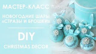"""Мастер-класс """"Новогодние шары СТРАЗОВАЯ ЛЕНТА И БРОШКИ"""" / DIY """"Christmas decor"""""""