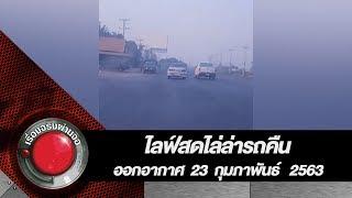 ไลฟ์สดไล่ล่ารถคืน l ออกอากาศ 23 กุมภาพันธ์ 2563