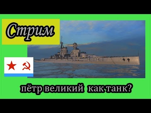 World Of Warships Пётр Великий как танк?