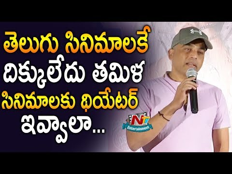 Producer Dil Raju Strong Counter To Ashok Vallabhaneni Comments Over Theaters Issue   NTV ENT