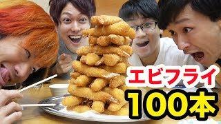 【東海オンエア参戦】エビフライ100本食べきるまで帰れません!! thumbnail