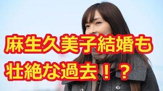 女優として活躍している麻生久美子さん、現在は結婚して旦那もいますが...