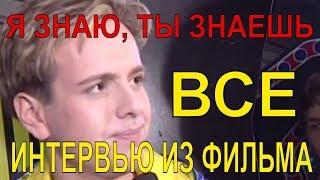 Андрей Губин – Я знаю, ты знаешь (все интервью из фильма)