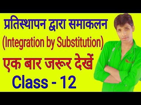 प्रतिस्थापन द्वारा समाकलन भाग - 1 up board Class 12 By Anil kumar yadav suraj