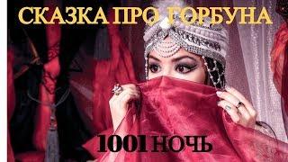 1001 НОЧЬ ❤ Сказка о горбуне ❤ Слушать сказки онлайн