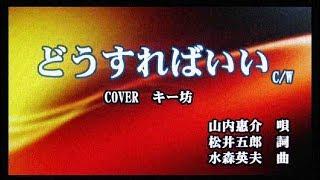 新曲!3/6発売 山内惠介 c/w『 どうすればいい』COVER  キー坊
