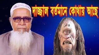 Download Lagu দাজ্জাল বর্তমানে কোথায় আছে ? || দাজ্জাল এর আগমন কখন ঘটবে || Dr. Lutfur Rahman waz 2019 | Bangla waz mp3