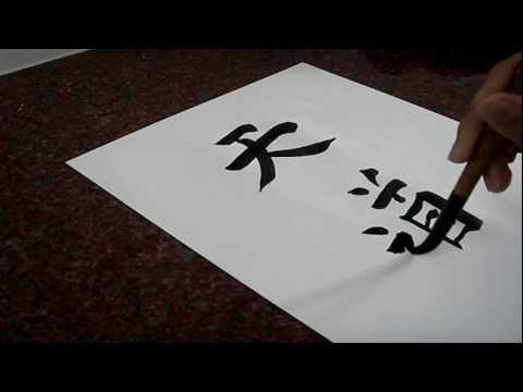 ฝึกเขียนพู่กันจีน 天道