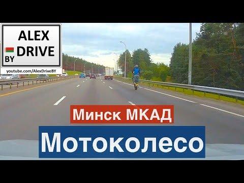 Беларусь - Автомобильные платные дороги. Карта дорог. ПДД