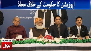 Opposition leaders gathered in Islamabad for All Party Conference | BOL News