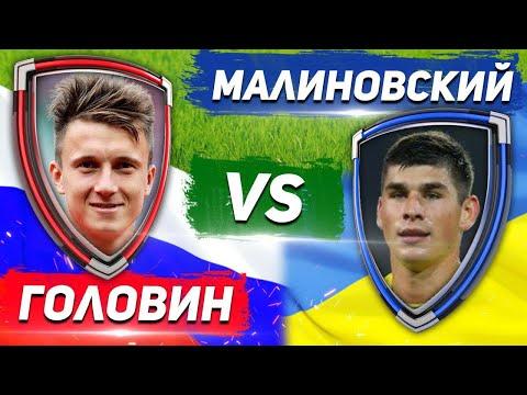 РОССИЯ - УКРАИНА: МОНАКО - АТАЛАНТА: ГОЛОВИН vs МАЛИНОВСКИЙ - Один на один