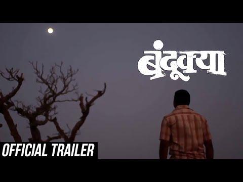 Bandookya (बंदूक्या)   Official Trailer   Upcoming Marathi Movie 2017   Shashank Shende