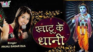 गुरुवार स्पेशल : खाटू के श्याम बाबा का भजन : खाटू के धानी : Anjali Sagar Dua : Khatu Shyam Bhajan